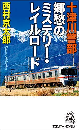 十津川警部 郷愁のミステリー・レイルロード (トクマ・ノベルズ)