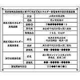 (文字入れ有)太陽光発電施設用 標識 改正FIT法対応 看板 結束バンド6本付