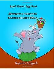 Children's book: Jojo's Easter Egg Hunt in Ukrainian: (Bilingual Edition) Children's Picture Book English Ukrainian. Ukrainian kids book (Ukrainian Edition)