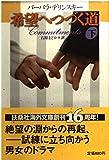 希望へつづく道(下) (扶桑社ロマンス)