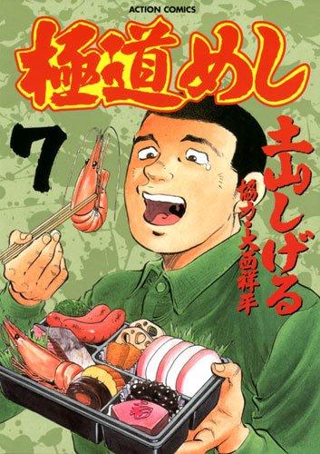 Gokudo Meshi #7 (Gokudo Meshi)