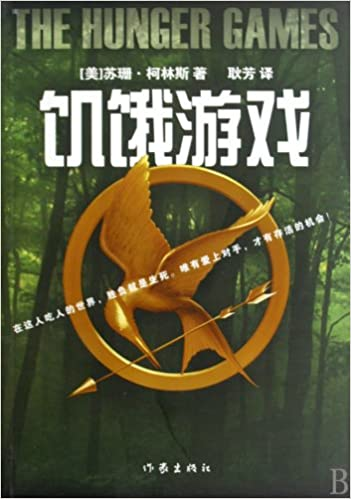 Amazon Com The Hunger Games Chinese Edition 9787506351539 Ke