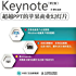 Keynote 超越PPT的苹果商业幻灯片 第2版