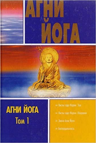 Agni Yoga. V 3 tomah. Tom 1: Author: 9789666960279: Amazon ...