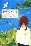Mockingbird (Japanese Edition)