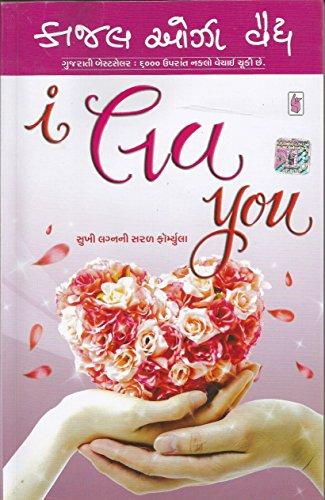 I Love You  (Gujarati)