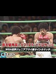 具志堅用高×ラファエル・ペドロサ WBA世界ジュニアフライ級タイトルマッチ