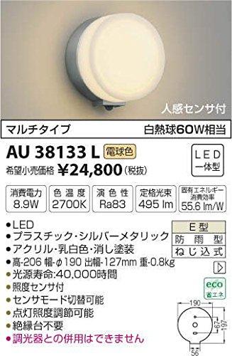 【オープニング大セール】 AU38133L B01GCAWWCK 電球色LED人感センサ付アウトドアポーチ灯 AU38133L B01GCAWWCK, mischief:48765d13 --- a0267596.xsph.ru