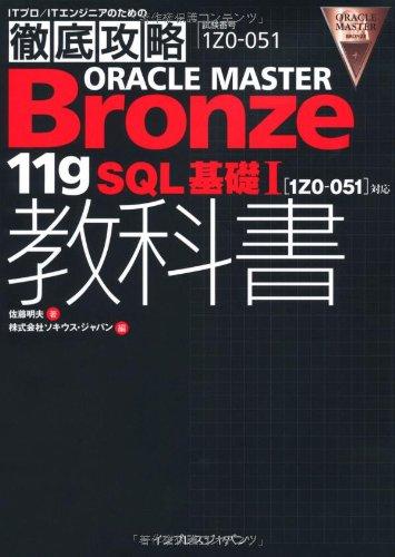 徹底攻略ORACLE MASTER Bronze 11g SQL基礎Ⅰ教科書[1Z0-051]対応 (ITプロ/ITエンジニアのための徹底攻略)