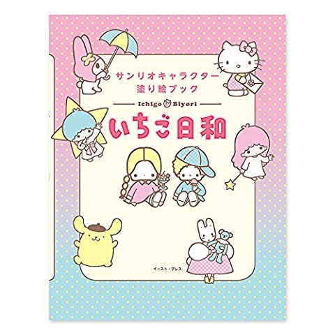 Sanrio Sanrio Characters Coloring book strawberries weather From Japan New (Dbz Character Guide)