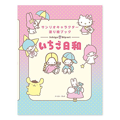 Sanrio Sanrio Characters Coloring book strawberries weather From Japan New