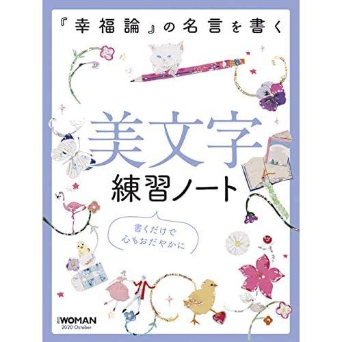 日経ウーマン 2020年10月号 付録