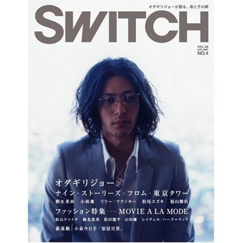 SWITCH Vol.25 No.4 表紙画像