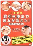 一撃改善 腱引(けん・び)き療法で痛みが消えた! 肩こり・ギックリ腰編