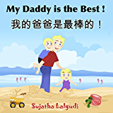 Children's Chinese English book: My Dad is the best: Chinese for children, Children's Chinese English, childrens Chinese book, Kids Chinese book Chinese ... Chinese English Children's Books 7)