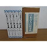 日本刀大百科事典