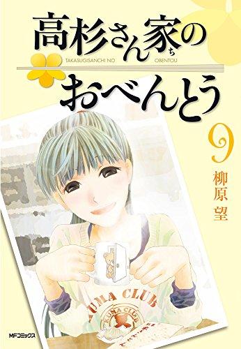 高杉さん家のおべんとう 9 (MFコミックス フラッパーシリーズ)