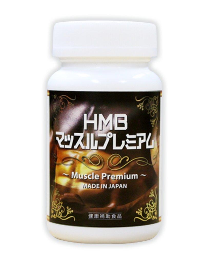 HMBマッスルプレミアム(120粒入 HMBカルシウム375mg/粒) B07BR83CPK