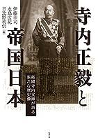 寺内正毅と帝国日本 桜圃寺内文庫が語る新たな歴史像
