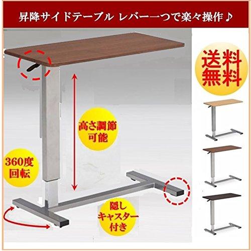 ベッドテーブル サイドテーブル 介護テーブル 昇降サイドテーブル 介護支援 電動ベッド用 昇降式 DW-1320 360°回転 キャスター付 移動式 多目的 (ライトブラウン) B07BTRGM5M ライトブラウン ライトブラウン