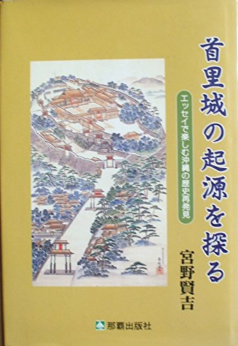 - History rediscovery of Okinawa to enjoy it in the essay - explore the origins of Shuri Castle (1998) ISBN: 4890950958 [Japanese Import]