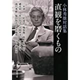 直観を磨くもの: 小林秀雄対話集 (新潮文庫)