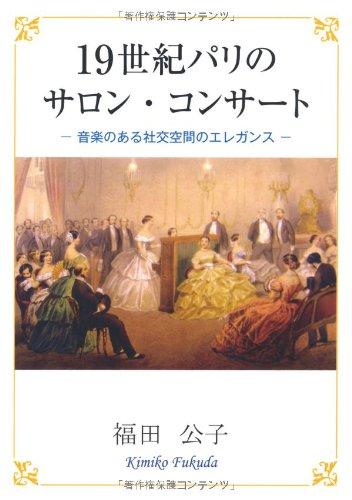 19世紀パリのサロン・コンサート―音楽のある社交空間のエレガンス