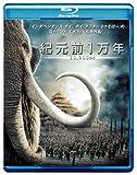 紀元前1万年 / Blu-ray