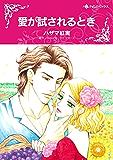 愛が試されるとき: 記憶をなくした伯爵の愛の手ほどき (ハーレクインコミックス)