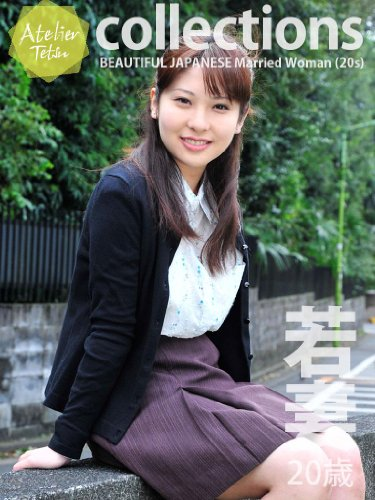 BEAUTIFUL JAPANESE MARRIED WOMEN - 20s - (Japanese Edition)
