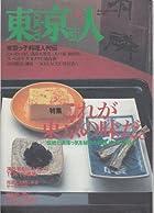 東京人 1999年 12月号 [雑誌]