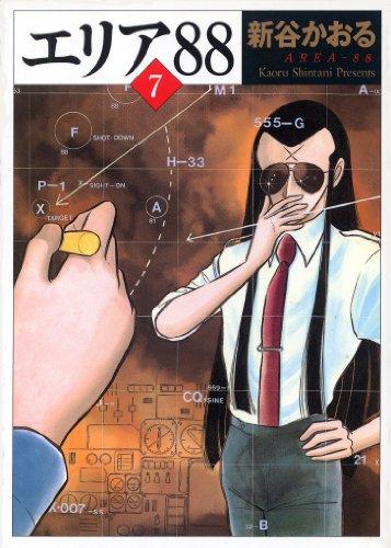 エリア88 7<エリア88> (コミックフラッパー)