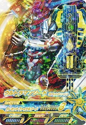 Ultraman Fusion Fight / capsule Hugo 5 series / C5-051 Ultraman Gide ur tee mate Final CP ()