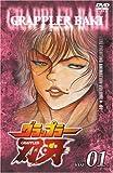 グラップラー刃牙 VOL.1 [DVD]
