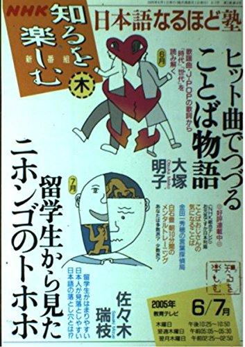 日本語なるほど塾 2005年6ー7月―...