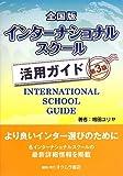 全国版インターナショナルスクール活用ガイド