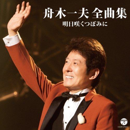 Kazuo Funaki - All Song Collction Ashita Saku Tsubomi Ni [Japan CD] COCP-37615 by Columbia Japan