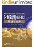 射频识别(RFID)原理与应用 (电子信息与电气学科规划教材·电子信息科学与工程类专业)