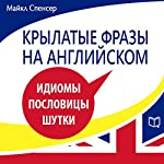 Catch Phrases in English. Idioms, Proverbs, Jokes [Russian Edition] | Michael Spencer