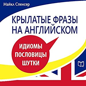 Catch Phrases in English. Idioms, Proverbs, Jokes [Russian Edition] Audiobook