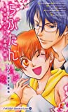 Love Tan - basic knowledge for girls rot (A-KIBA Books Lab) (2006) ISBN: 4882030489 [Japanese Import]