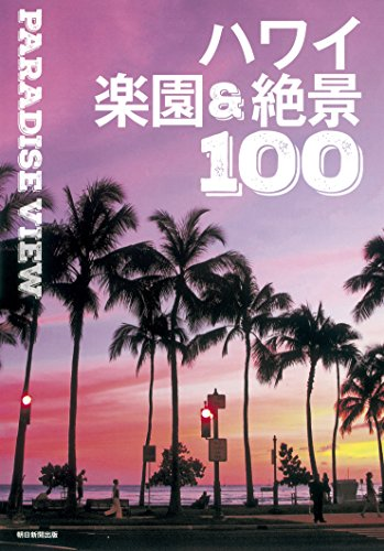 PARADISE VIEW ハワイ楽園&絶景100