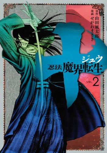 十 ~忍法魔界転生~(2) (ヤンマガKCスペシャル)