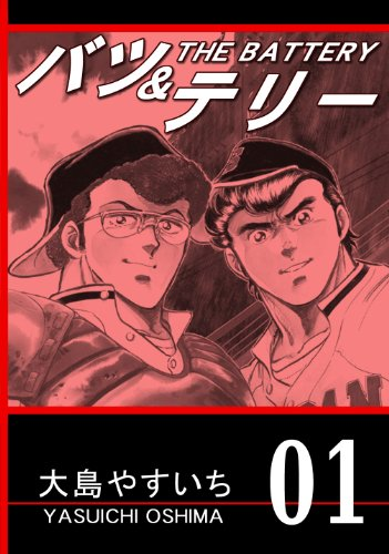 THE BATTERY Vol01 Remastering Version (Japanese Edition)