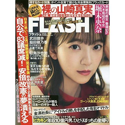 FLASH 2020年 1/21号 表紙画像