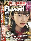 FLASH (フラッシュ) 2020年 1/21 号 [雑誌]