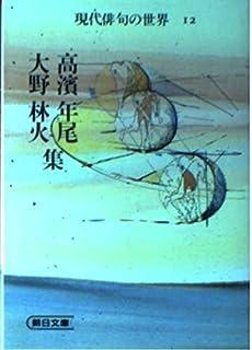 中村草田男集 (朝日文庫―現代俳...