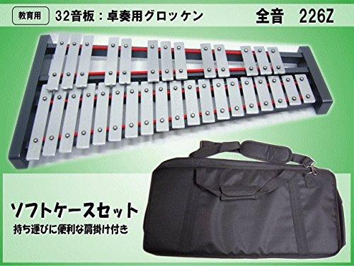 全音【学校の定番】32音板 卓上用 グロッケン 226Z「ケース付」■卓上用 鉄琴   B00KUOKFQA