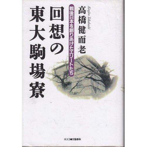 回想の東大駒場寮―戦後日本を創りあげたエリートたち