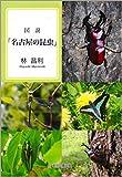 図説「名古屋の昆虫」